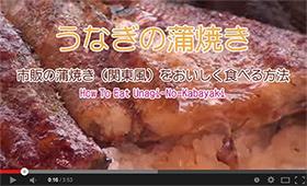 市販のうなぎ蒲焼をおいしく食べる方法の画像