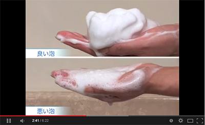 洗顔法の画像