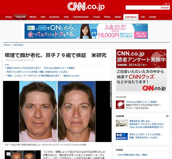 CNNニュースの画像