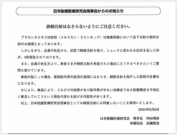 日本胎盤医療研究会理事会からのお知らせ