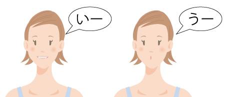 口輪筋トレーニングの画像