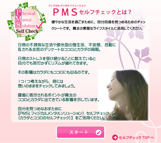 PMSセルフチェックの画像
