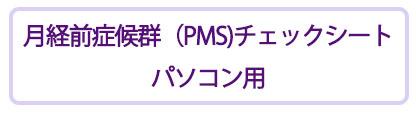 PMSチェックシートの画像