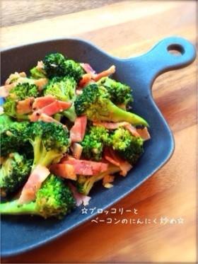 ビタミン豊富ブロッコリーのレシピ