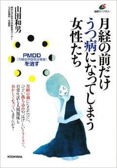 月経のまえだけうつ病になってしまう女性たちの本の画像