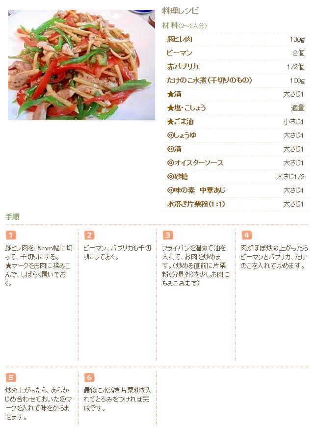 豚のヒレ肉のレシピ