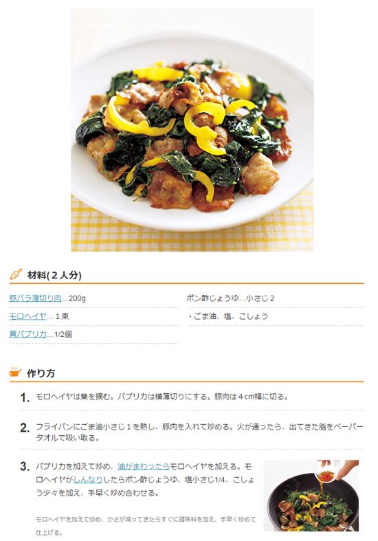 豚バラのレシピ