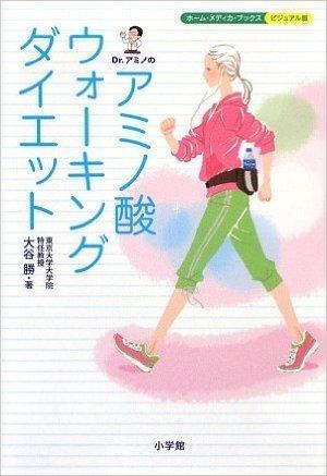 Dr.アミノのアミノ酸ウォーキングダイエット本の画像