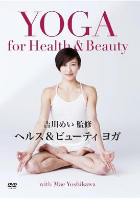 ヘルス&ビューティヨガdvdの画像
