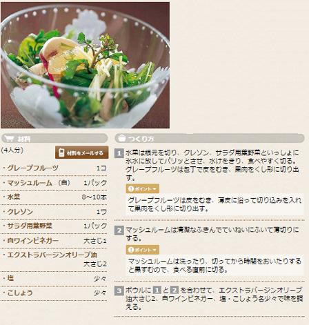 グレープフルーツとマッシュルームのサラダの画像