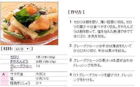 グレープフルーツとセロリのサラダの画像