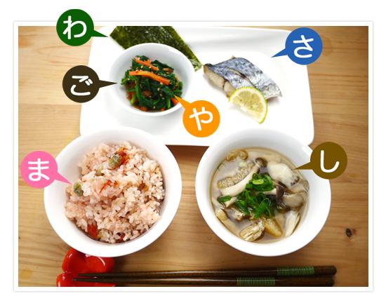 まごわやさしいを利用した和食の画像