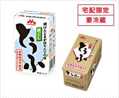 長期保存ができる豆腐の画像