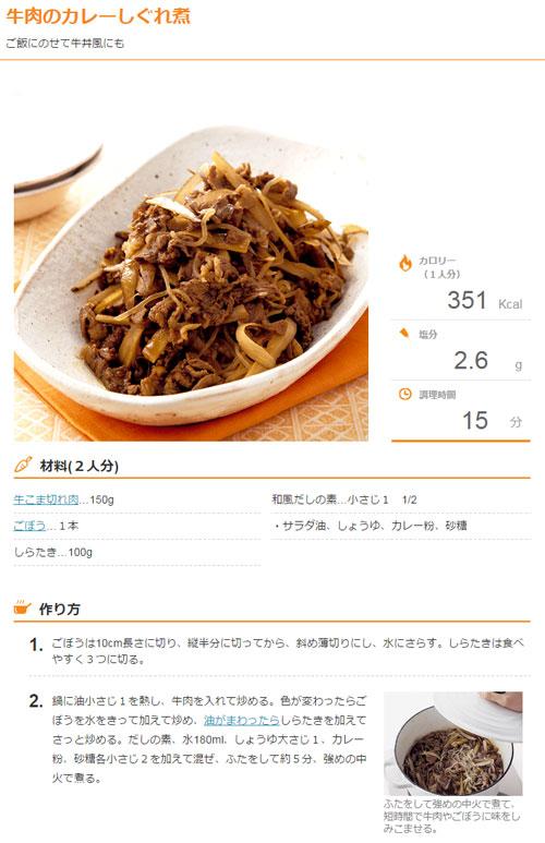 牛肉のカレーしぐれ煮の画像