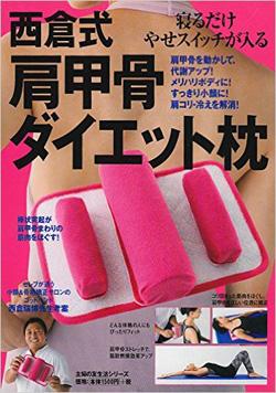 西倉式 肩甲骨ダイエット枕の本の画像