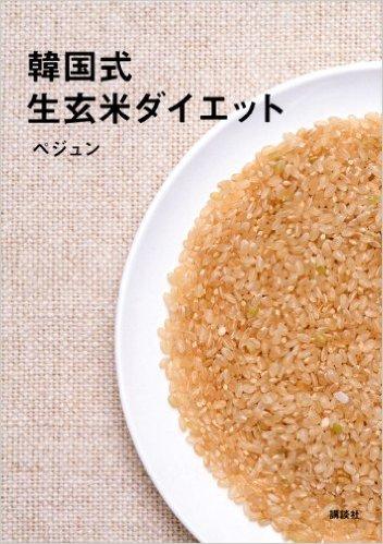 生玄米ダイエットの画像