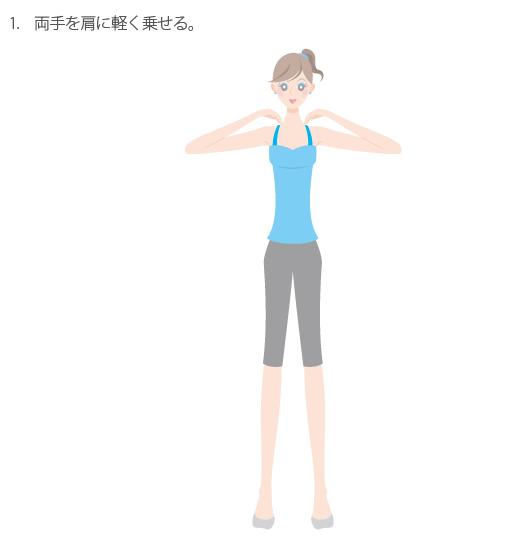 肩甲骨をまわすストレッチ1の画像
