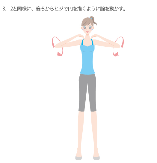 肩甲骨をまわすストレッチ3の画像