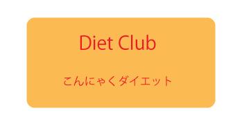 ダイエットクラブの画像