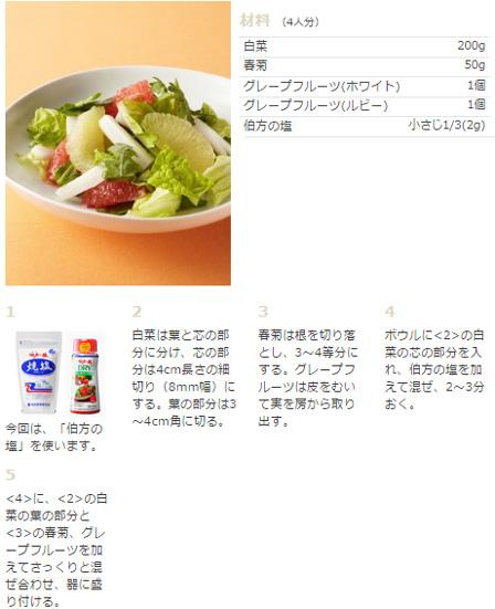 フルーツたっぷりグリーンサラダの画像