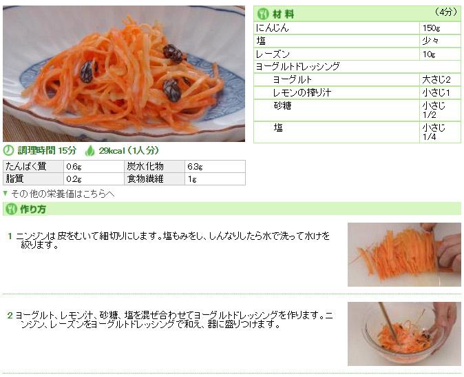 にんじんサラダの画像