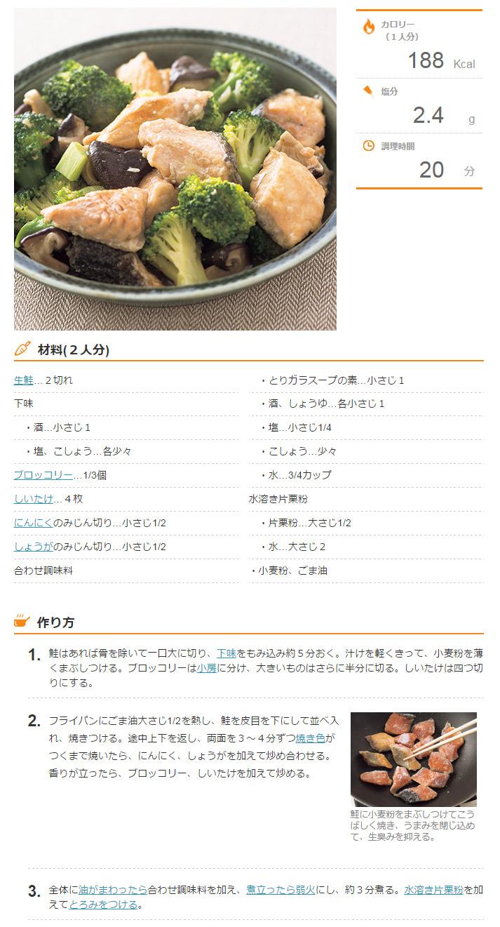 鮭とブロッコリーのうま煮の画像