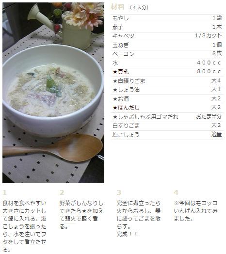 豆乳で食べる満腹スープの画像