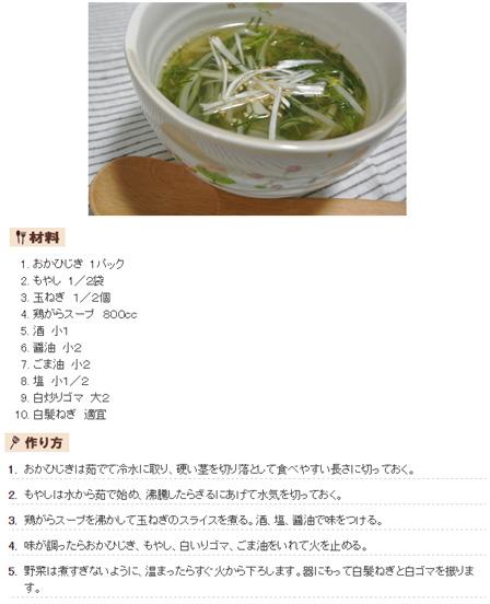 おかひじきともやしの食べるスープの画像