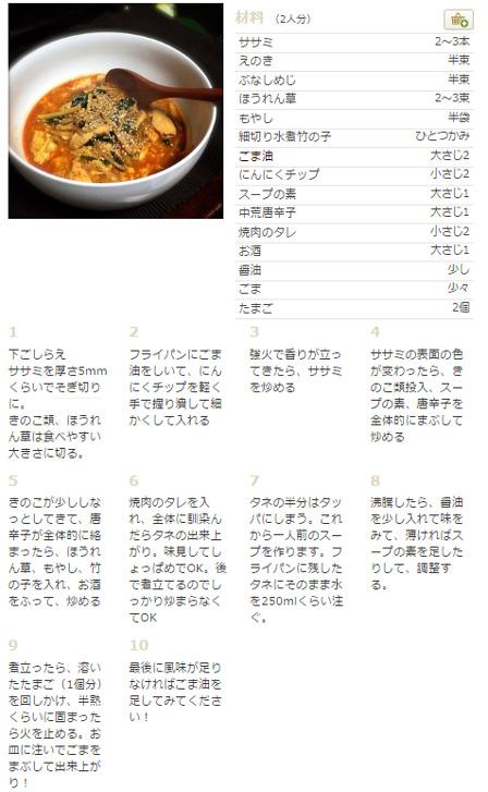 韓国風辛いスープの画像