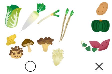 鍋野菜の画像