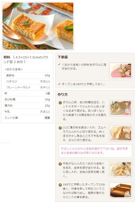 しっとり☆おからケーキの画像