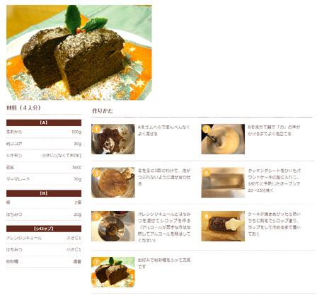 おからのオレンジココアケーキの画像