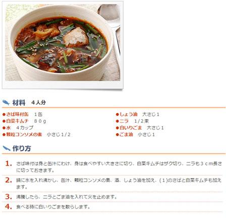さば味付キムチスープの画像