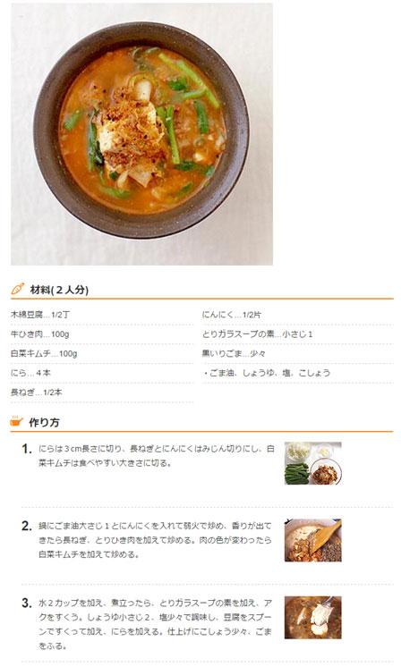 豆腐のキムチスープの画像