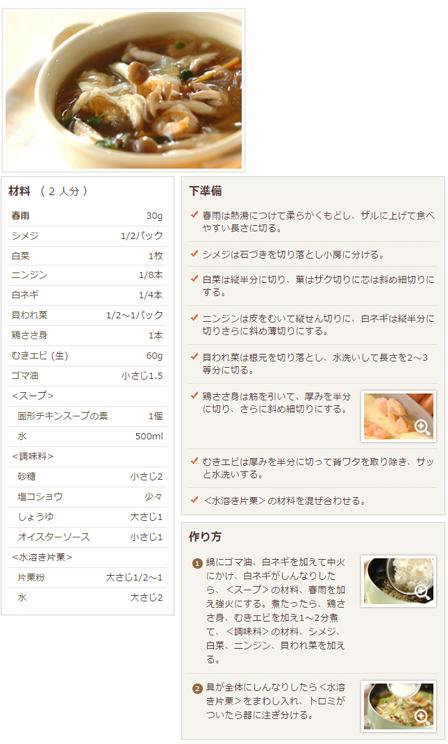 キノコの春雨スープ煮の画像