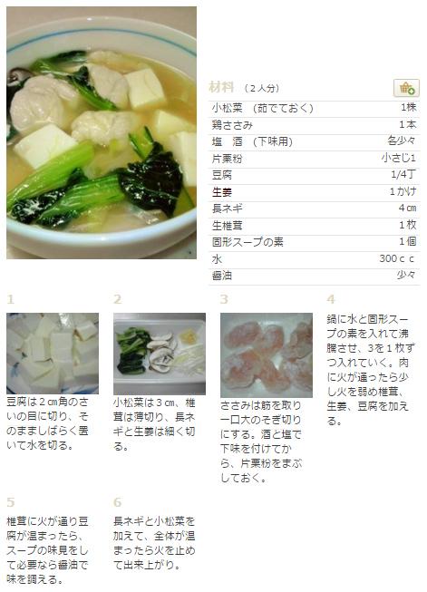 ささみのスープの画像
