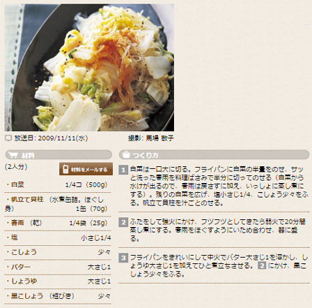 白菜と帆立ての蒸し物-バターの画像