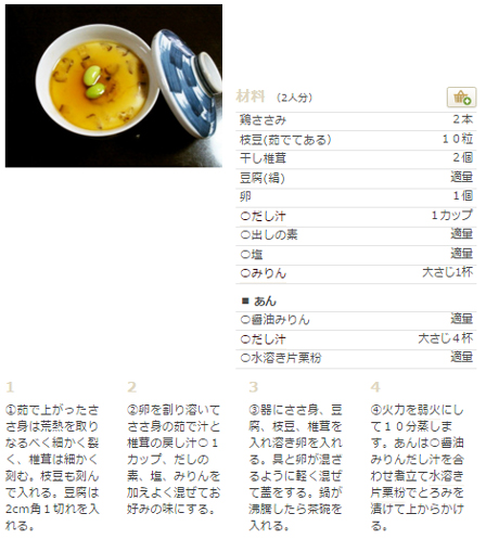 ささみ茶碗蒸しの画像