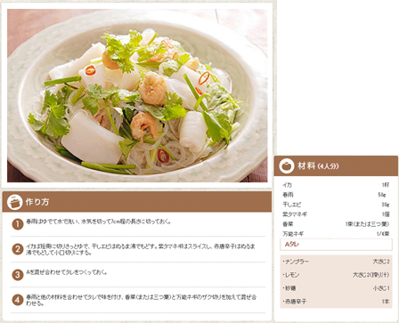 イカと春雨のタイ風サラダの画像