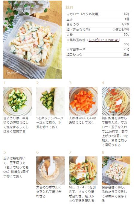 酢玉ねぎ入りマカロニサラダの画像