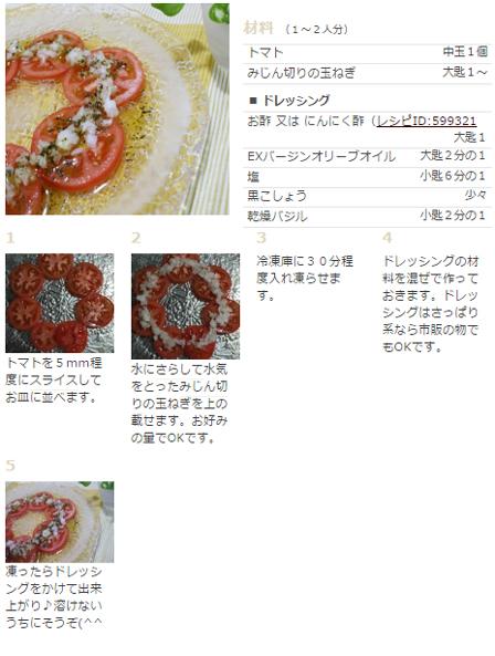 フローズントマトサラダの画像