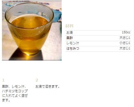 黒酢ドリンクの画像