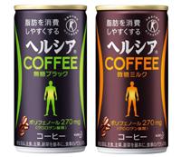ヘルシアコーヒーの画像
