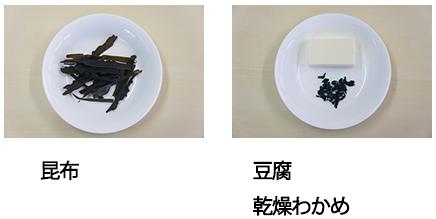 みそ汁材料の画像