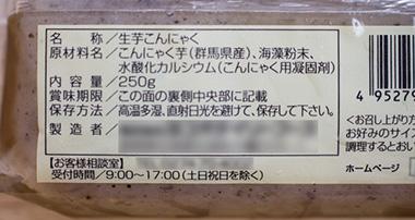 生芋こんにゃくをつかった商品の画像