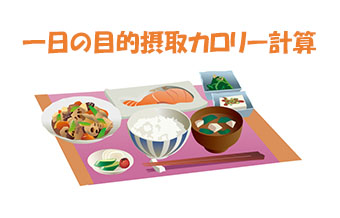 食事カロリーの画像