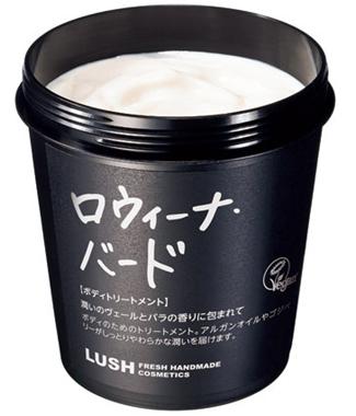 LUSH ボディコンディショナの画像