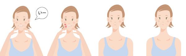 口を横に広げるエクササイズの画像